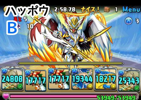 ノア=ドラゴン降臨 壊滅級級 2F ハッポウ