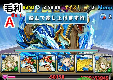 ノア=ドラゴン降臨 壊滅級級 3F 毛利