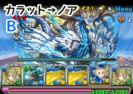 ノア=ドラゴン降臨 壊滅級級 ボス カラット、ノア