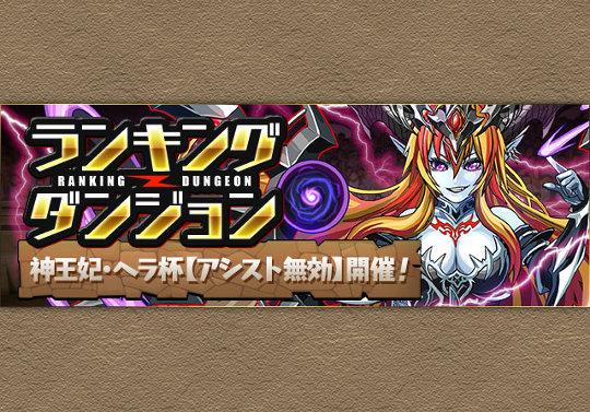 4月17日からランキングダンジョン「神王妃・ヘラ杯【アシスト無効】」が登場!