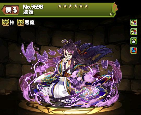 濃姫のステータス