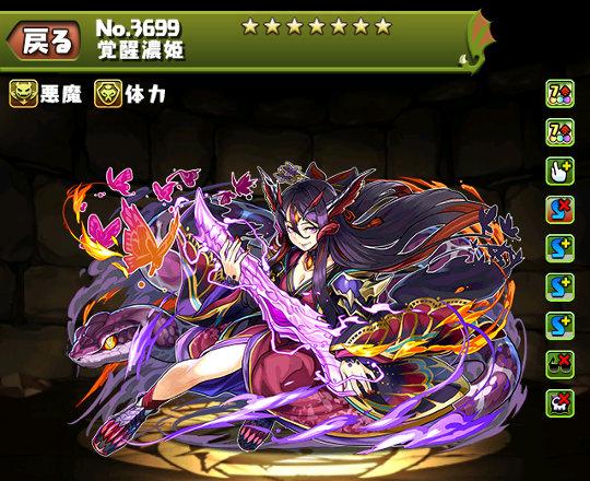 覚醒濃姫のステータス