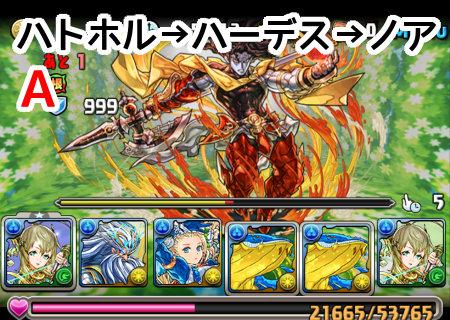 ガイア=ドラゴン降臨!壊滅級 1F ハトホル、ハーデス、ノア
