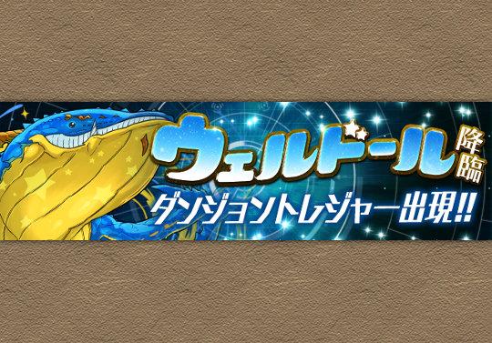4月23日にサッポロファクトリーで「エナ降臨!」「ウェルドール降臨」トレジャー出現!