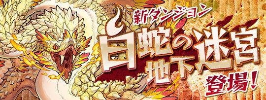 スペシャルダンジョン「白蛇の地下迷宮」登場!