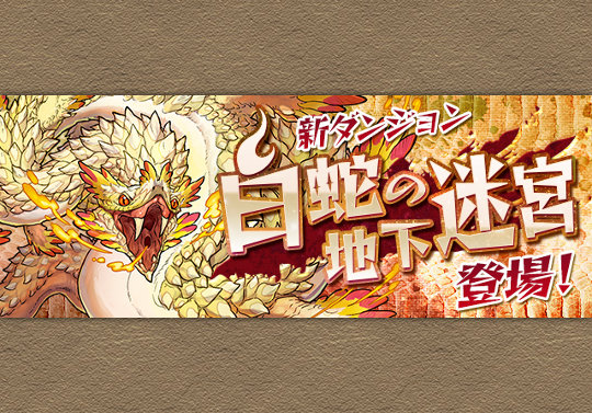 4月24日から「白蛇の地下迷宮」が登場!一度きり形式の10階層ダンジョン