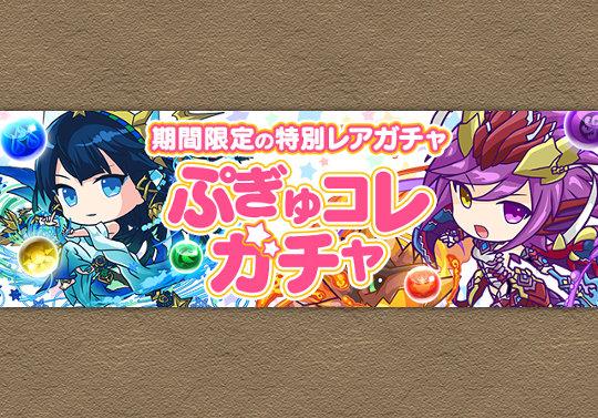 4月24日からぷぎゅコレガチャが登場!