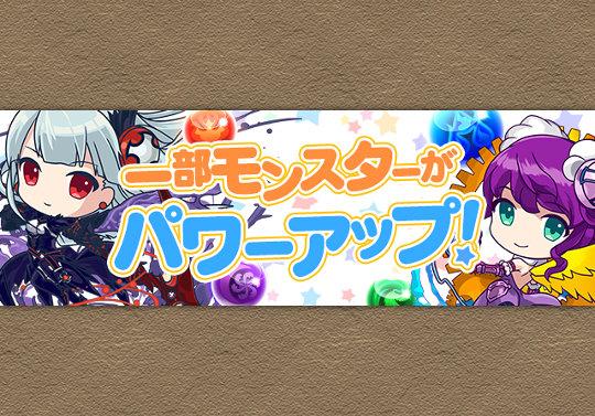 ぷぎゅコレキャラがパワーアップ!4月21日18時から