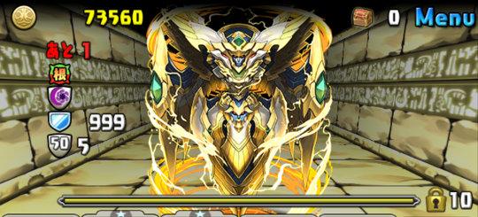 白蛇の地下迷宮 四層 ボス 天翼機・セラフィス