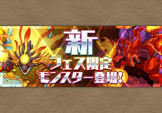 新フェス限「クトゥグア」「ヨグ=ソトース 」が登場!4月30日15時から