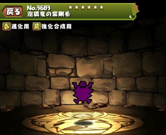 泡狐竜の紫剛毛のステータス