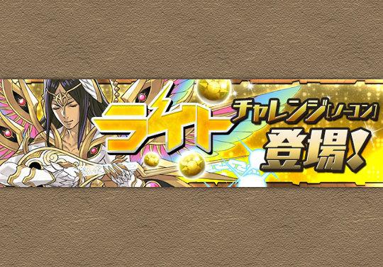 ライトチャレンジ【ノーコン】がやってくる!5月8日から