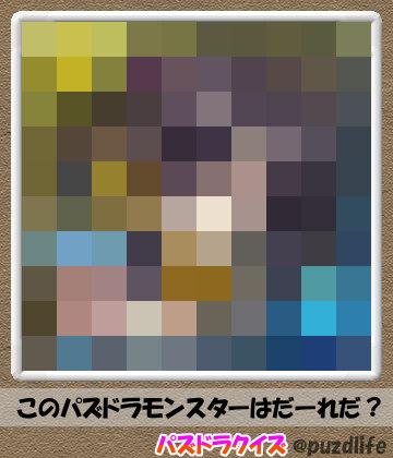 パズドラモザイククイズ65-4