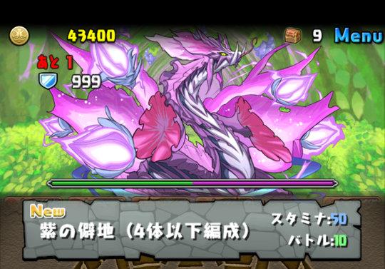 紫の華龍 4体以下編成 攻略&ダンジョン情報