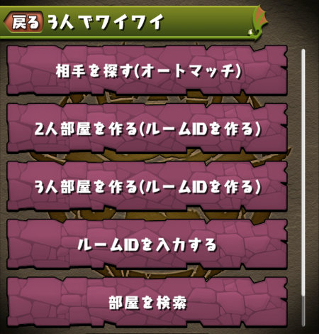 3人マルチの選択画面