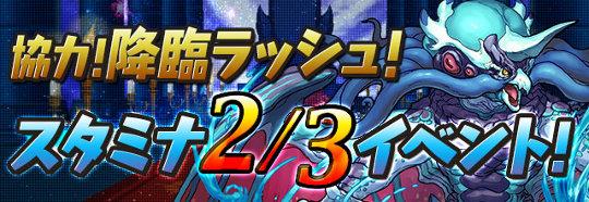 「協力!降臨ラッシュ!」スタミナ2/3イベント!