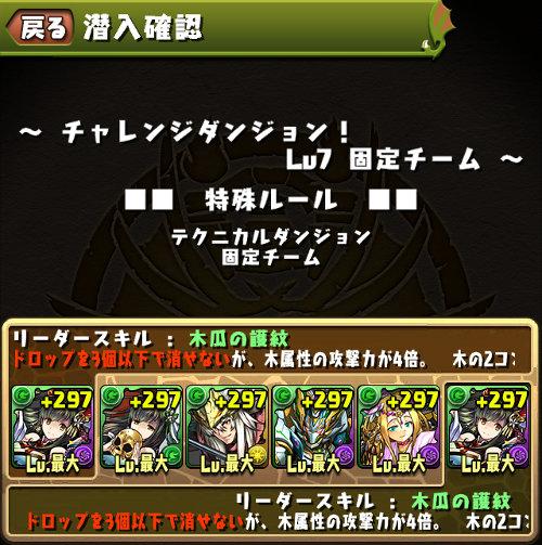 チャレンジダンジョン45 Lv7 固定チーム