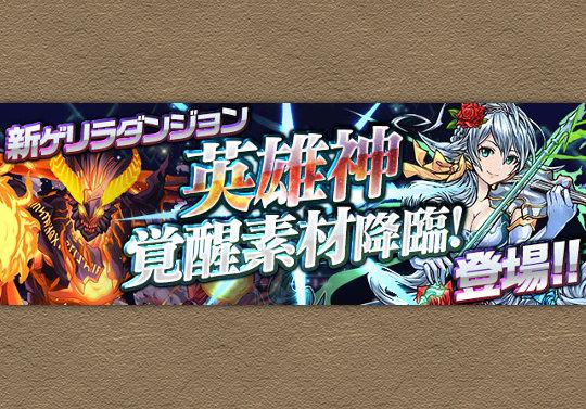 5月16日から新ゲリラ「英雄神 覚醒素材降臨!」が登場!