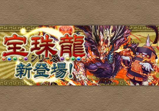 5月15日から「火の宝珠龍」が登場!夏侯惇のスキル上げが可能に