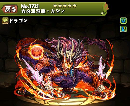 火の宝珠龍・カジンのステータス