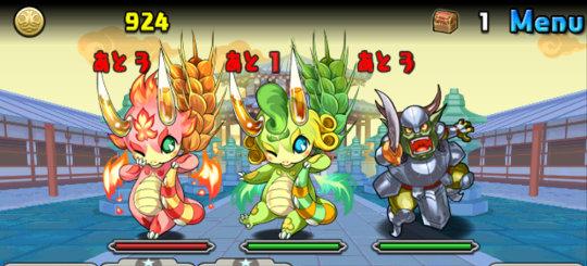 火の宝珠龍 中級 ノーマルモンスター