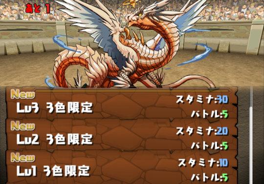 チャレンジダンジョン45 Lv1~3 攻略&ダンジョン情報