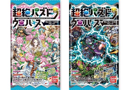 5月30日から超絶パズドラウエハース~セレブレーションパレード~が発売!