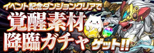 イベント記念ダンジョンクリアで、「覚醒素材降臨ガチャ」ゲット!!