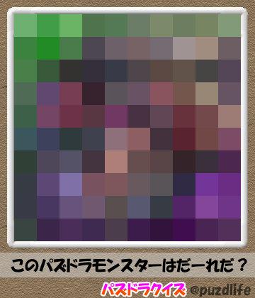パズドラモザイククイズ66-3