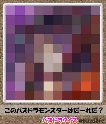 パズドラモザイククイズ66-4
