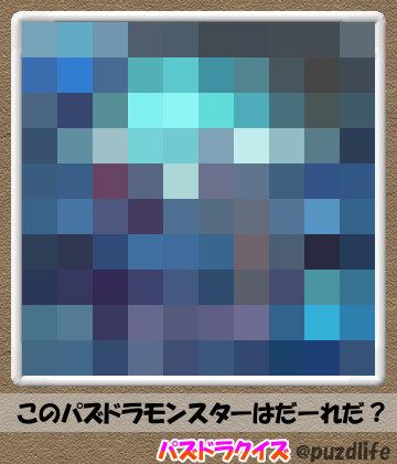 パズドラモザイククイズ66-6