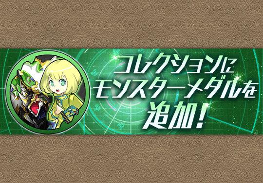 【パズドラレーダー】コレクションに「チャロX角砦龍・フォートトイトプス」のメダルが追加!アニメDVDの付録でも入手可