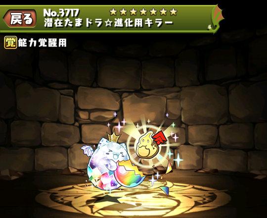 潜在たまドラ☆進化用キラーのステータス