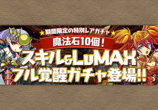 新レアガチャイベント「魔法石10個!スキル&LvMAXフル覚醒ガチャ」が5月26日12時から開催!