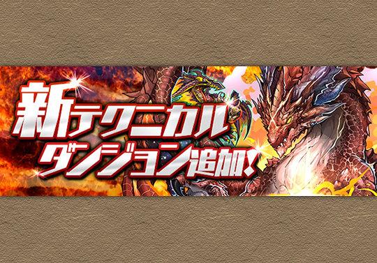 5月28日19時から新テクダン「伝説の空域」が登場!10番目のドラゴンが出現