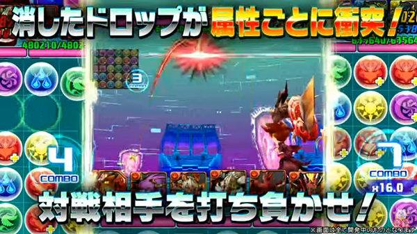 【ガンフェス】パズドラレーダーに対戦モードを実装!実機デモを公開