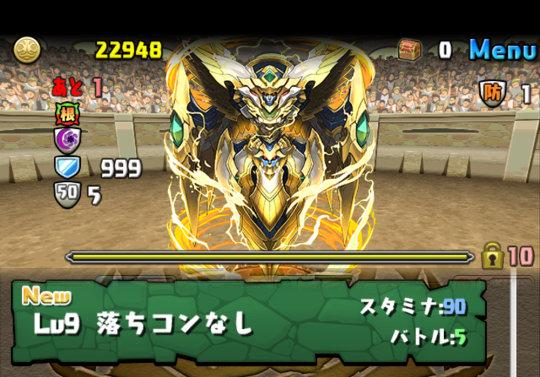 チャレンジダンジョン46 Lv9 攻略&ダンジョン情報