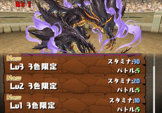 チャレンジダンジョン46 Lv1~3 攻略&ダンジョン情報