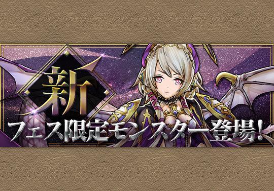 5月31日から新フェス限・ネイが登場!