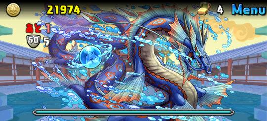 水の宝珠龍 4体以下編成 ボス 水の宝珠龍・センジャ