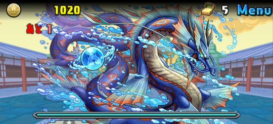 水の宝珠龍 上級 ボス 水の宝珠龍・センジャ