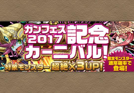 新レアガチャイベント『ガンフェス2017記念カーニバル』が6月2日12時から開催!