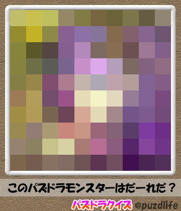 パズドラモザイククイズ67-1