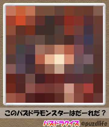 パズドラモザイククイズ67-2