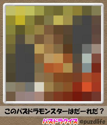 パズドラモザイククイズ67-3