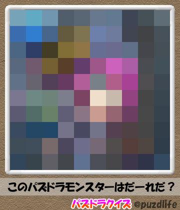 パズドラモザイククイズ67-4