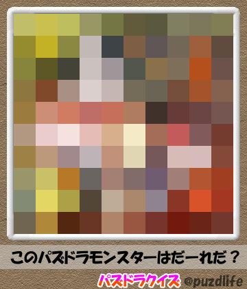 パズドラモザイククイズ67-5