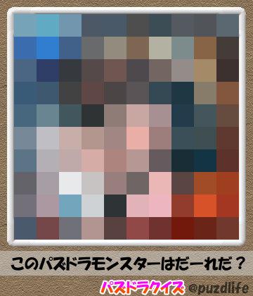 パズドラモザイククイズ67-6