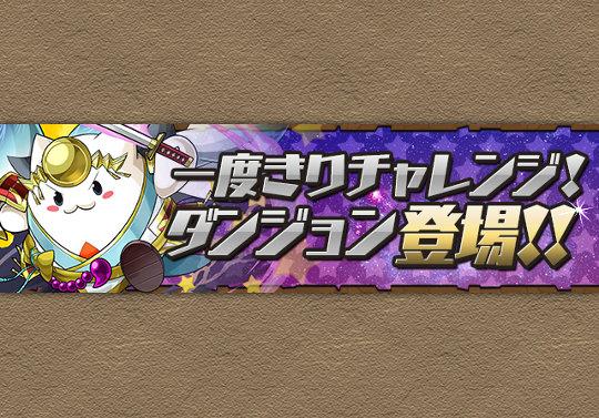 6月6日21時から「一度きりチャレンジ!」が登場!期間内クリアでタマゾーXツクヨミをゲット