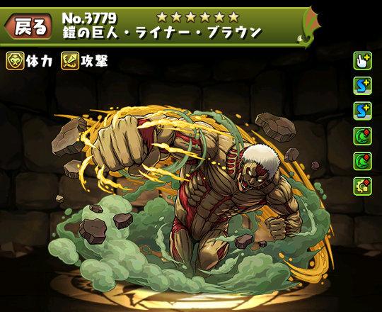 鎧の巨人・ライナー・ブラウンのステータス